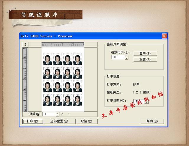 免冠证件照片_驾驶证照片-天津专业照相馆 肖像照片 完美证件照 正装照相